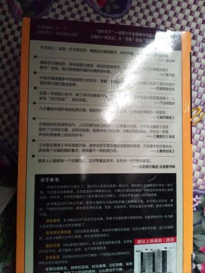 中国古镇游(2016年升级版 随书附赠两张精美明信片) 晒单图