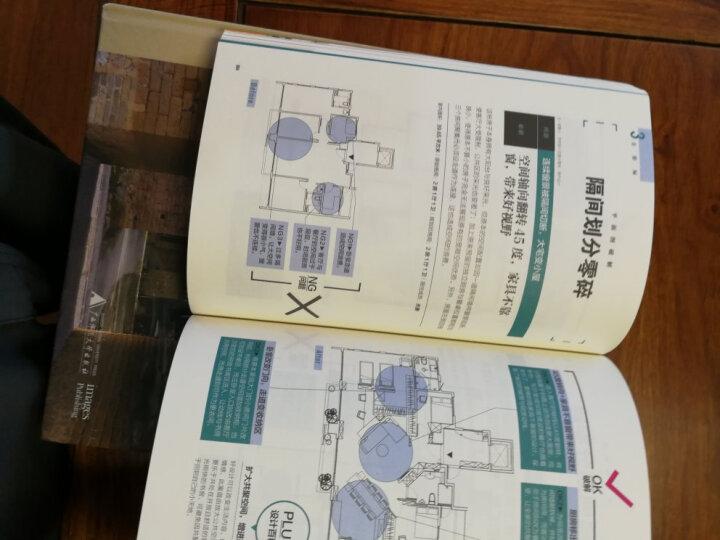 住宅格局破解术 格局改造 户型优化 空间设计 室内装饰装修设计图书 建筑书籍 晒单图