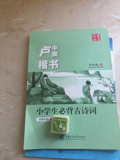 华夏万卷:小学生英语单词天天练 晒单图