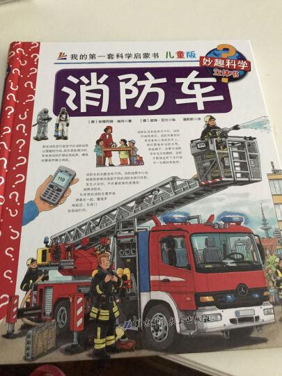 我的第一套科学启蒙书·妙趣科学立体书(儿童版)30:消防车 晒单图
