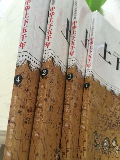 写给孩子的趣味图解中华上下五千年(全4册)历史故事 晒单图