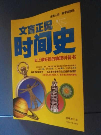 文盲正侃时间史/刘继军著 晒单图