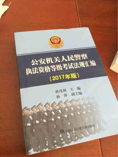 2018用书公安机关人民警察执法资格等级考试法规汇编 基本级中级高级 2017版 晒单图