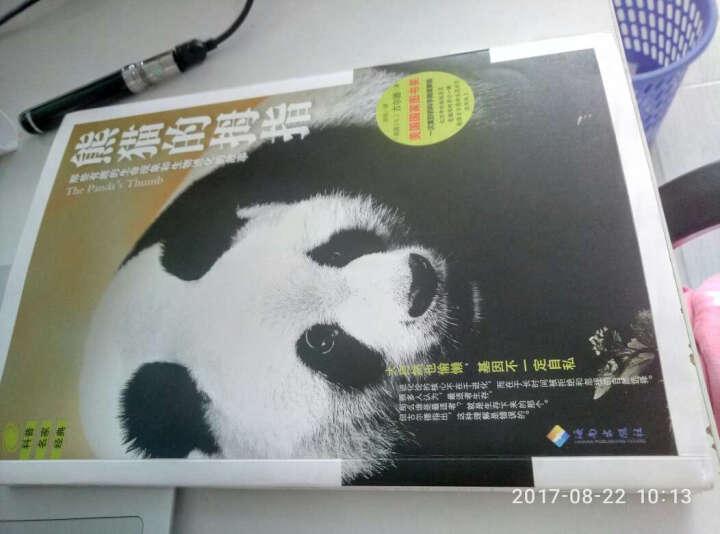 熊猫的拇指:那些有趣的生命现象和生物进化的故事 晒单图
