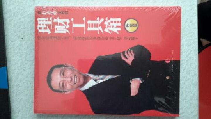 跟刘彦斌学理财:理财工具箱(升级版) 晒单图