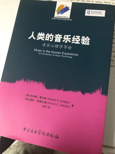 音乐教育理论精选译丛 人类的音乐经验:音乐心理学导论 晒单图