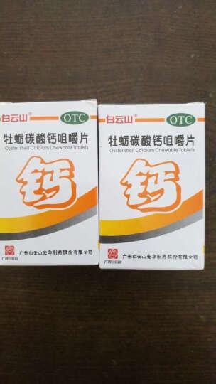 白云山牡蛎碳酸钙咀嚼片30片 晒单图