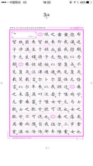 庞中华高中生必背古诗文楷书钢笔字帖 晒单图