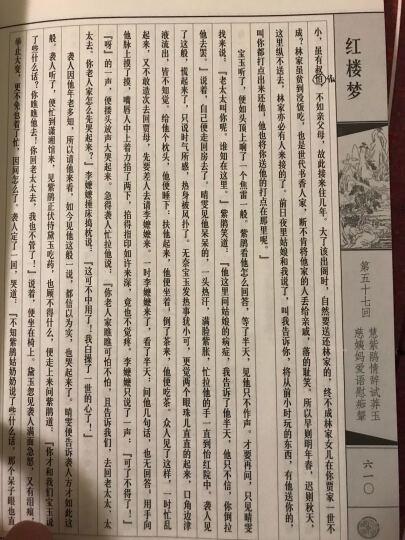 全6册红楼梦原著正版 仿古线装书籍 图文并茂 中国古典四大名著小说西游记水浒传三国演义 晒单图