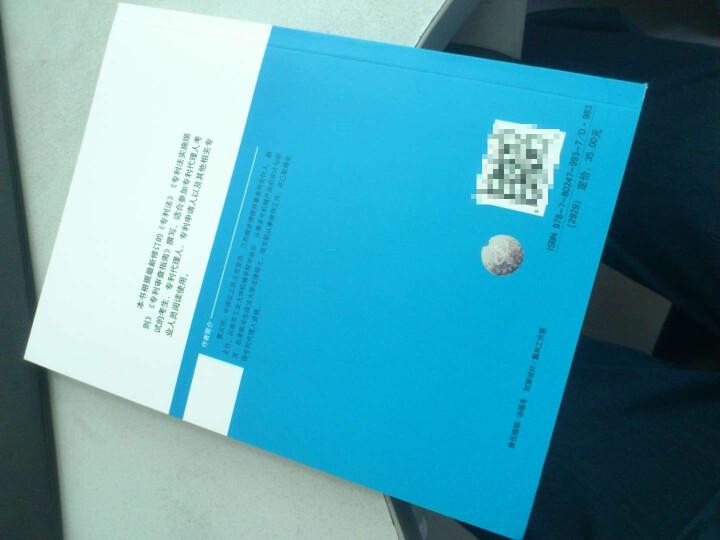 专利文件撰写实务与案例 晒单图