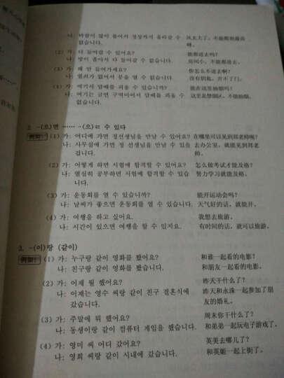 中韩交流标准韩国语同步辅导:初级1 晒单图