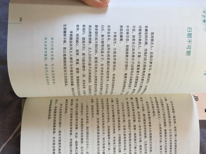 阅读大中国诗词·昨夜星辰昨夜风:李商隐的诗与情 晒单图