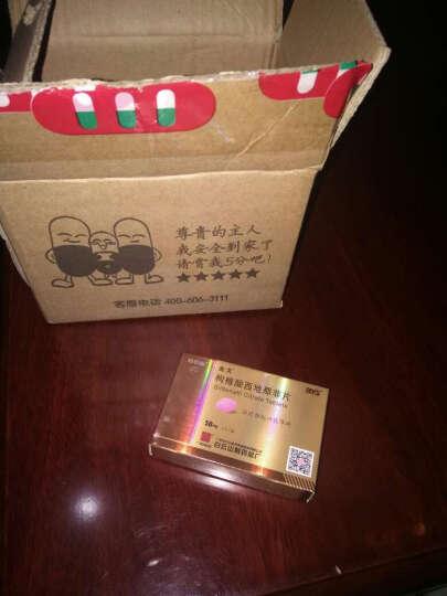 金戈 枸橼酸西地那非片 50mg*5片/盒 广州白云山(治疗阳痿) 晒单图