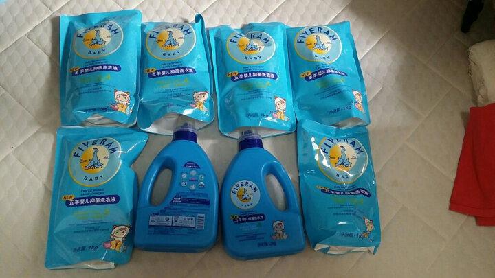 五羊(FIVERAMS)婴儿抑菌洗衣液(1.2kg+1kg)儿童宝宝洗衣液特惠套装 晒单图