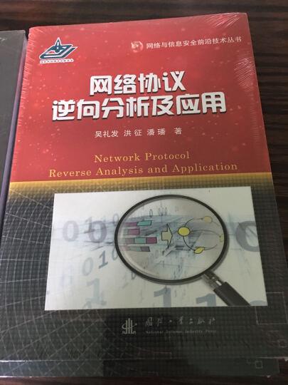 网络与信息安全前沿技术丛书:网络协议逆向分析及应用 晒单图