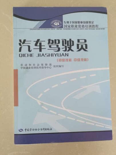 国家职业资格培训教程:汽车驾驶员(初级技能中级技能) 晒单图
