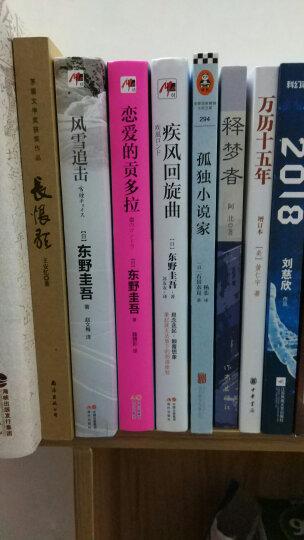 孤独深处(本书收录郝景芳2016年雨果奖获奖作品《北京折叠》) 晒单图