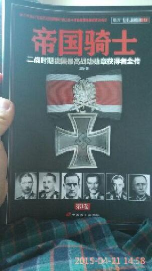 帝国骑士:二战时期德国最高战功勋章获得者全传(第3卷) 晒单图
