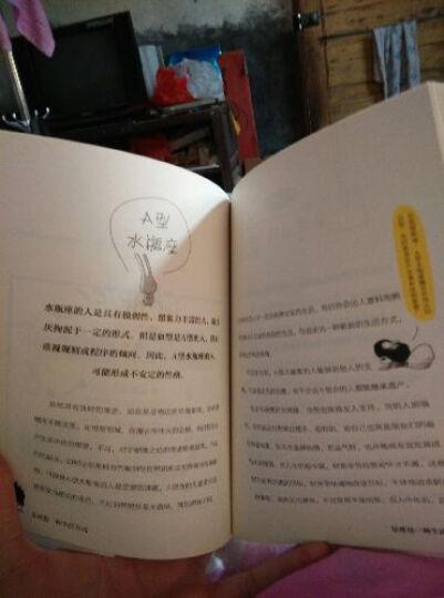 闹闹的星座书:水瓶座 晒单图