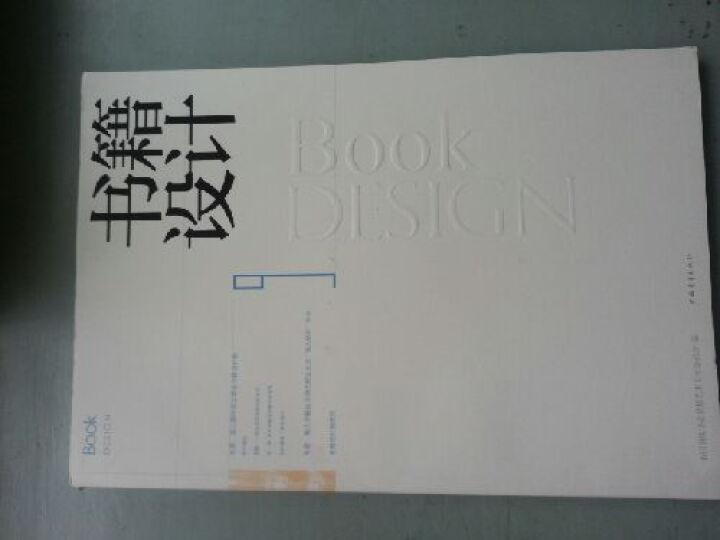 书籍设计9 晒单图