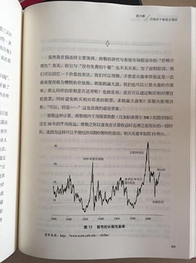 """""""错误""""的行为:行为经济学关于世界的思考,从个人到商业和社会(2017年诺贝尔经济学奖获得者理查德·泰勒作品) 晒单图"""