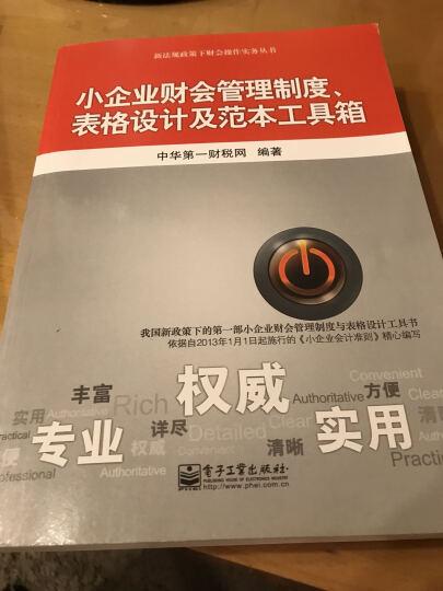 新法规政策下财会操作实务丛书:小企业财会管理制度、表格设计及范本工具箱 晒单图