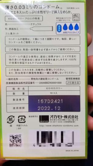 日本进口冈本(Okamoto)003芦荟滋润呵护安全套避孕套 性爱套套男女成人情趣计生用品10只装 晒单图