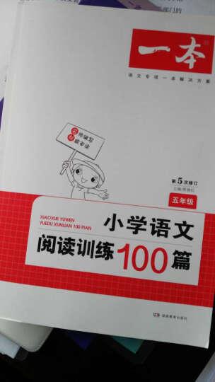 包邮2021版 开心教育一本小学语文阅读训练100篇五年级 5年级阅读理解专项训练练习册 晒单图