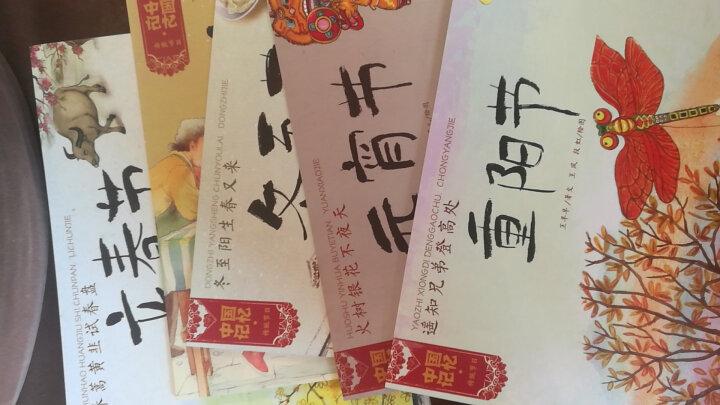 中国记忆·传统节日图画书:千里共婵娟·中秋节 晒单图