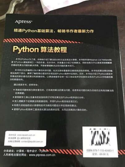 Python算法教程 晒单图