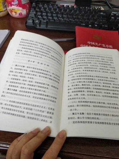 中国共产党章程  中国共产党纪律处分条例  中国共产党廉洁自律准则(烫金版) 晒单图