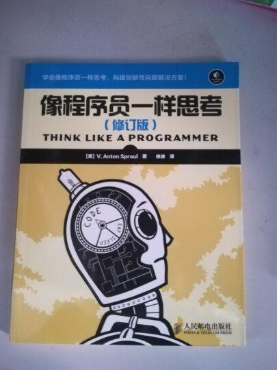像程序员一样思考(修订版) 晒单图