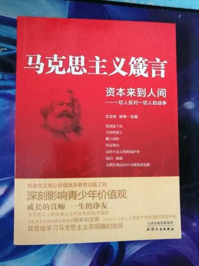 马克思主义箴言·资本来到人间:一切反对一切人的战争 晒单图