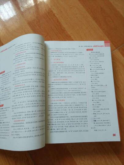 中公版·2017教师招聘考试专用教材:学科专业知识小学语文 晒单图