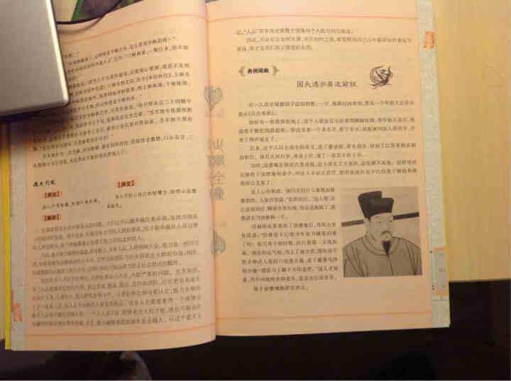 国学经典30-止学 隋 文中子 做人的智慧 古代谋略书 中国古代国学典籍 解难宝典  晒单图