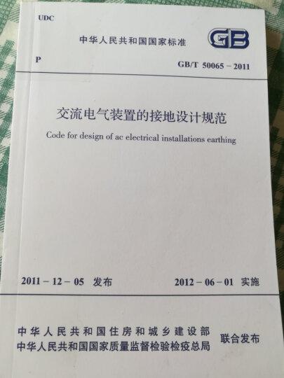 交流电气装置的接地设计规范(GB/T/50065-2011) 晒单图