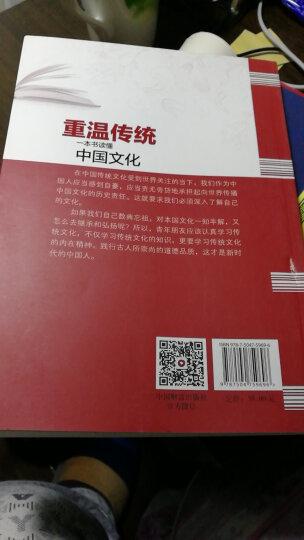 重温传统:一本书读懂中国文化 晒单图