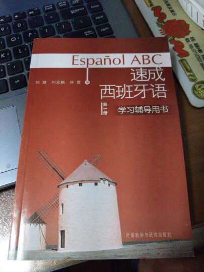 速成西班牙语学习辅导用书(第1册) 晒单图