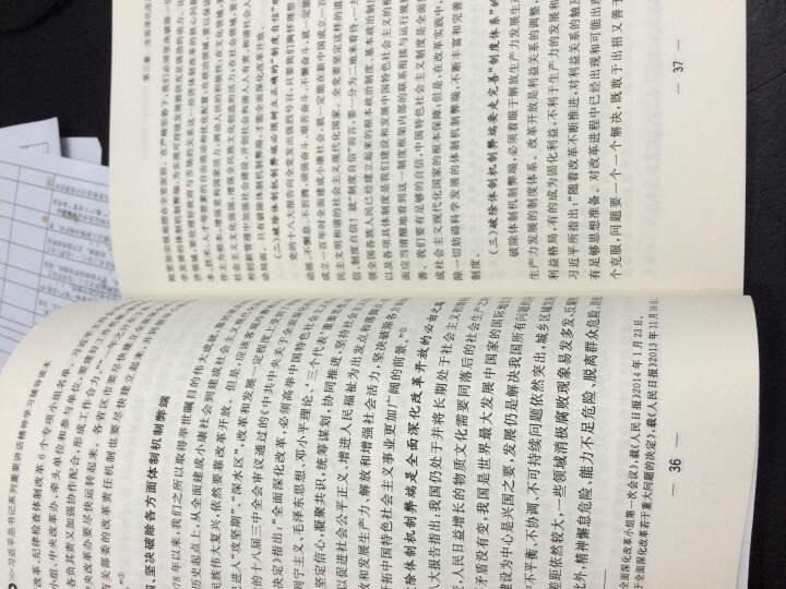 习近平总书记系列重要讲话精神(学习辅导读本) 晒单图