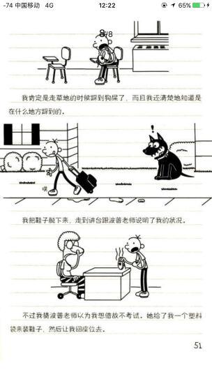小屁孩日记8(中文版) 晒单图