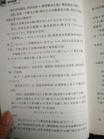 中学生数学思维方法丛书6:巧妙分解 晒单图