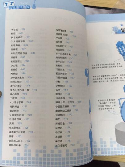 长笛考级曲集(2015版)(附CD)长笛曲谱书籍 练习曲 长笛教材 晒单图