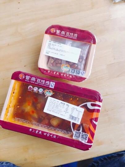 【紫燕百味鸡】百味鸡锁鲜盒装卤味熟食私房菜新鲜鸡肉类小吃380g 晒单图