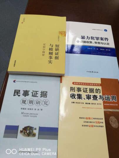 刑事案件证据实务丛书:暴力犯罪案件的证据收集、审查与认定 晒单图