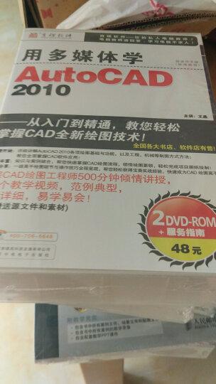 用多媒体学AutoCAD 2010(2DVD-ROM+1手册) 晒单图