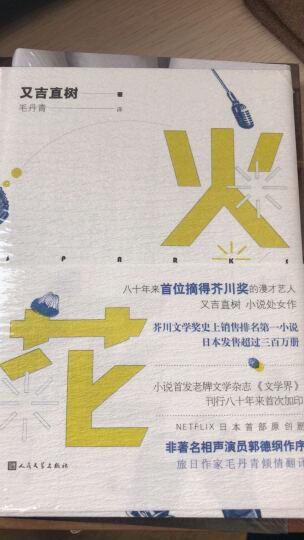 恋情的终结(精装典藏版) 晒单图