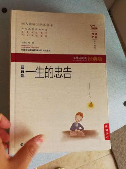 一生的忠告(中学版 无障碍阅读 软精装珍藏版),智慧熊图书 晒单图