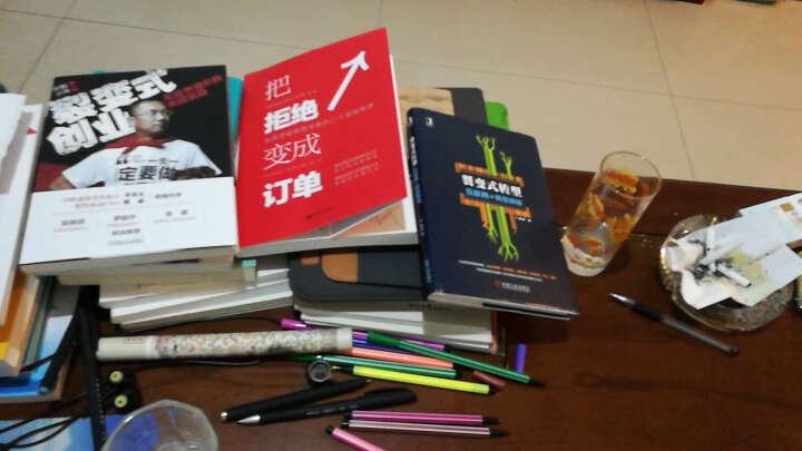 裂变式转型+ 裂变式创业 企业管理学 企业转型 管理培训书籍 套装共2册   晒单图