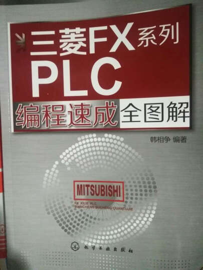 三菱FX系列PLC编程速成全图解 晒单图