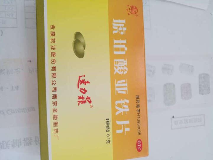 3盒】速力菲琥珀酸亚铁片20片 补血补铁预防缺铁性贫血的预防治疗 晒单图